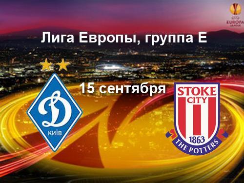 Динамо Киев, Сток Сити, 1+1, Трансляция, Лига европы, 1 тур