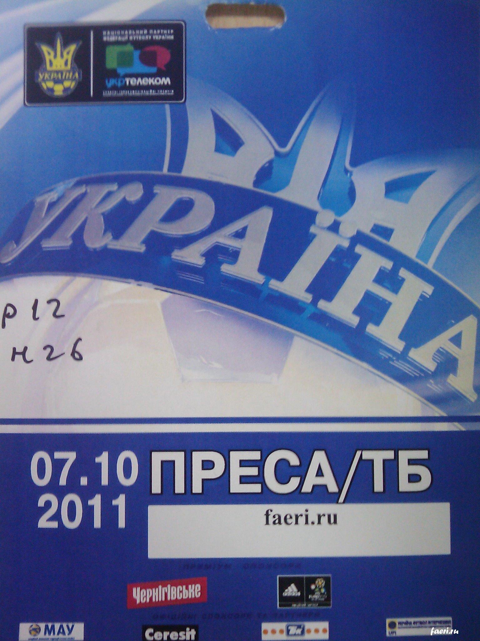 аккредитация, матч, сборные, ФФУ, Украина, Болгария