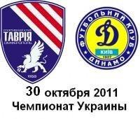 Таврія  - Динамо