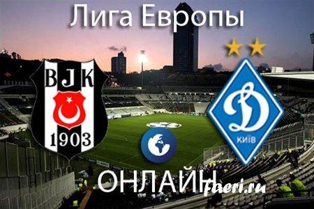 Бешикташ - Динамо 1:0 Ворскла - Стандарт 1:3 повний онлайн