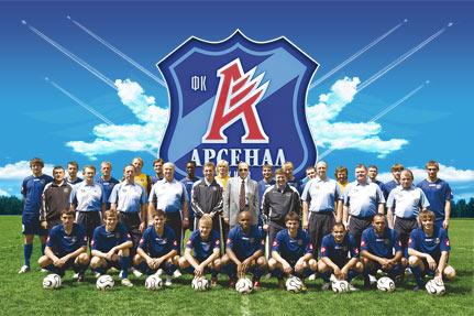 Resultado de imagem para Футбольний Клуб Арсенал Київ