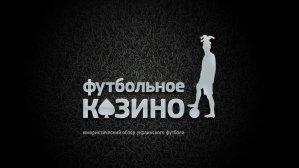 Футбольное Казино. 2 выпуск