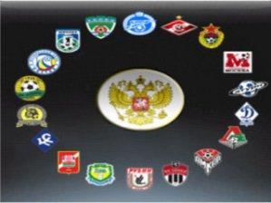 Российская Премьер-Лига: результаты последних туров, турнирные таблицы 22-30 туры
