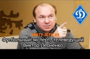 """Розыгрыш Леоненко (текстовая версия): """"Леонидыч, ты сейчас начинаешь издеваться над Суркисами"""""""
