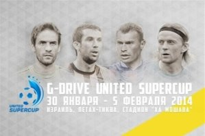 «G-Drive Объединенный Суперкубок»: итоги