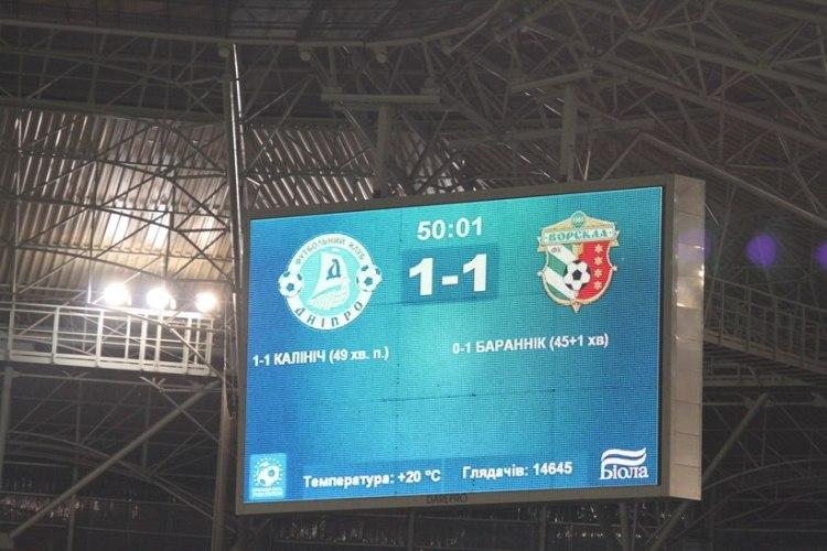 Днепр - Ворскла 1-1. Фотоотчет.
