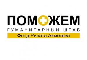 Шахтер продолжает гуманитарную миссию на Донбассе