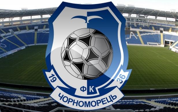 Черноморец переезжает в Киев